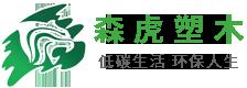 浙江森虎复合材料科技有限公司